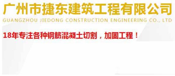 广州市建筑工程有限公司